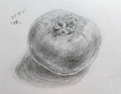 柿のクロッキー