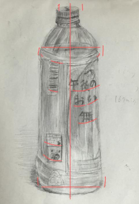 紅茶のペットボトル(空)のデッサン