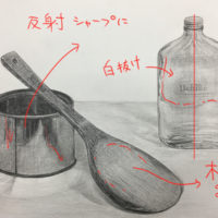 アルミ缶・竹のしゃもじ・ガラス瓶のデッサン