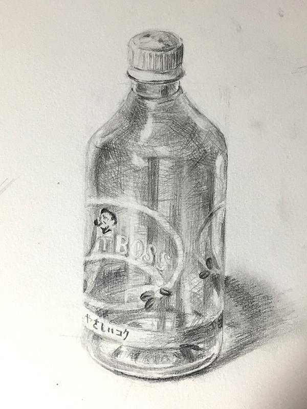 ペットボトルのデッサン