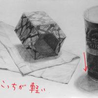紙コップ・紙製の箱・メガネクロスのデッサン