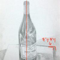 ワインボトルのデッサン