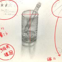 試験管とガラスコップ(水入り)のデッサン