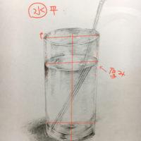水とストローの入ったガラスコップのデッサン