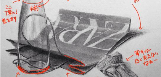 ガラスの容器と紙袋と軍手のデッサン